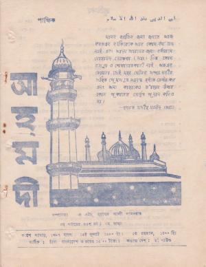 পাক্ষিক আহ্মদী - নব পর্যায় ৩৪ বর্ষ | ৫ম সংখ্যা | ১৫ই জুলাই, ১৯৮০ইং | The Fortnightly Ahmadi - New Vol: 34 Issue: 05 - Date: 15th July 1980