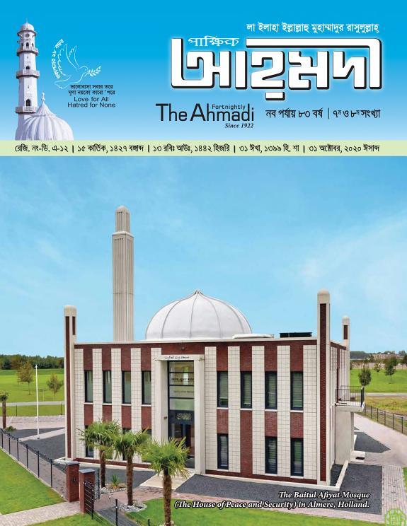 পাক্ষিক আহ্মদী - নব পর্যায় ৮৩বর্ষ | ৭ম ও ৮ম সংখ্যা | ৩১ অক্টোবর, ২০২০ ঈসাব্দ | The Fortnightly Ahmadi - New Vol: 83 - Issue: 7 & 8 - Date: 31st October 2020