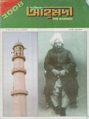 পাক্ষিক আহ্মদী - নব পর্যায় ৬৬বর্ষ | ১৬তম ও ১৭তম সংখ্যা | ১৫ই মার্চ ২০০৪ইং | The Fortnightly Ahmadi - New Vol: 66 Issue: 16 & 17 Date: 15th Mar 2004