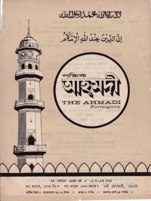 পাক্ষিক আহ্মদী - নব পর্যায় ৫৫ বর্ষ | ১৪তম ও ১৫তম সংখ্যা | ৩১শে জানুয়ারী ও ১৫ই ফেব্রুয়ারী ১৯৯৪ইং | The Fortnightly Ahmadi - New Vol: 55 Issue: 14 & 15 Date: 31st January & 15th February 1994