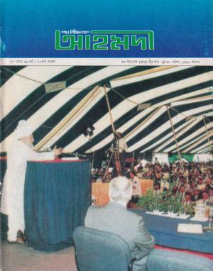 পাক্ষিক আহ্মদী - নব পর্যায় ৬১বর্ষ | ২০তম সংখ্যা | ৩০শে এপ্রিল ১৯৯৯ইং | The Fortnightly Ahmadi - New Vol: 61 Issue: 20 Date: 30th April 1999