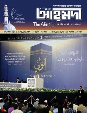 পাক্ষিক আহ্মদী - নব পর্যায় ৮২বর্ষ | ৫ম ও ৬ষ্ঠ সংখ্যা | ১৫ সেপ্টেম্বর, ২০১৯ ঈসাব্দ | The Fortnightly Ahmadi - New Vol: 82 - Issue: 5 & 6 - Date: 15th Sept 2019