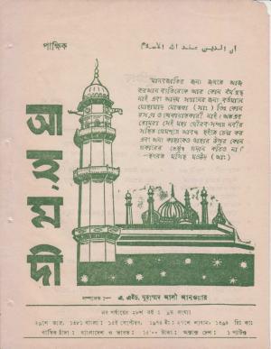পাক্ষিক আহ্মদী - নব পর্যায় ২৮ বর্ষ | ৯ম সংখ্যা | ১৫ই সেপ্টেম্বর, ১৯৭৪ইং | The Fortnightly Ahmadi - New Vol: 28 Issue: 09 - Date: 15th September 1974