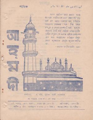 পাক্ষিক আহ্মদী - নব পর্যায় ৩৪ বর্ষ | ৪র্থ সংখ্যা | ৩০শে জুন, ১৯৮০ইং | The Fortnightly Ahmadi - New Vol: 34 Issue: 04 - Date: 30th June 1980