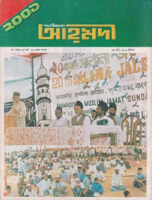 পাক্ষিক আহ্মদী - নব পর্যায় ৬৩বর্ষ | ১৭তম সংখ্যা | ১৫ই মার্চ ২০০১ইং | The Fortnightly Ahmadi - New Vol: 63 Issue: 17 Date: 15th Mar 2001