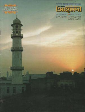 পাক্ষিক আহ্মদী - নব পর্যায় ৬৯বর্ষ | ১১তম ও ১২তম সংখ্যা | ৩১শে ডিসেম্বর ২০০৬ইং | The Fortnightly Ahmadi - New Vol: 69 Issue: 11 & 12 Date: 31st December 2006