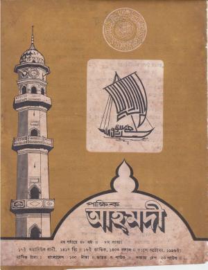 পাক্ষিক আহ্মদী - নব পর্যায় ৫৮ বর্ষ | ৮ম সংখ্যা | ৩১শে অক্টোবর ১৯৯৬ইং | The Fortnightly Ahmadi - New Vol: 58 Issue: 08 Date: 31st October 1996