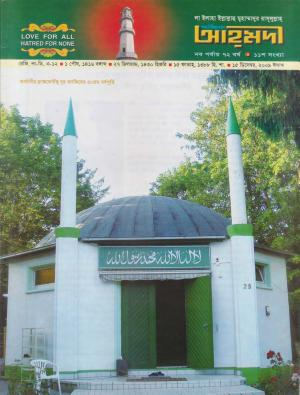 পাক্ষিক আহ্মদী - নব পর্যায় ৭২ বর্ষ   ১১তম সংখ্যা   ১৫ই ডিসেম্বর ২০০৯ইং   The Fortnightly Ahmadi - New Vol: 72 Issue: 11 Date: 15th December 2009