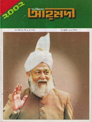 পাক্ষিক আহ্মদী - নব পর্যায় ৬৫বর্ষ | ১ম সংখ্যা | ১৫ই জুলাই ২০০২ইং | The Fortnightly Ahmadi - New Vol: 65 Issue: 01 Date: 15th July 2002
