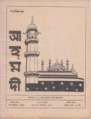 পাক্ষিক আহ্মদী - নব পর্যায় ১৯ বর্ষ | ১৯তম ও ২০তম সংখ্যা | ১৫ই ও ২৮শে ফেরুয়ারী, ১৯৬৬ইং | The Fortnightly Ahmadi - New Vol: 19 Issue: 19 & 20- Date: 15th & 28th February 1966