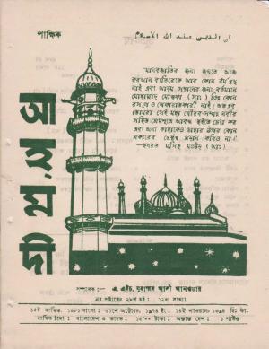 পাক্ষিক আহ্মদী - নব পর্যায় ২৮ বর্ষ | ১২তম সংখ্যা | ৩১শে অক্টোবর, ১৯৭৪ইং | The Fortnightly Ahmadi - New Vol: 28 Issue: 12 - Date: 31st October 1974
