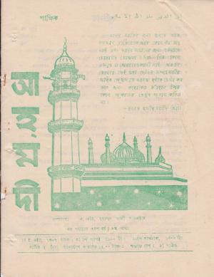 পাক্ষিক আহ্মদী - নব পর্যায় ৩৪ বর্ষ | ৮ম সংখ্যা | ৩১শে আগস্ট, ১৯৮০ইং | The Fortnightly Ahmadi - New Vol: 34 Issue: 08 - Date: 31st August 1980
