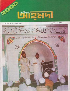 পাক্ষিক আহ্মদী - নব পর্যায় ৬৩বর্ষ | ২৩তম সংখ্যা | ১৫ই জুন ২০০১ইং | The Fortnightly Ahmadi - New Vol: 63 Issue: 23 Date: 15th June 2001