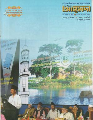 পাক্ষিক আহ্মদী - নব পর্যায় ৬৯বর্ষ | ১৫তম ও ১৬তম সংখ্যা | ২৮শে ফেব্রুয়ারী ২০০৭ইং | The Fortnightly Ahmadi - New Vol: 69 Issue: 15 & 16 Date: 28th Feb 2007