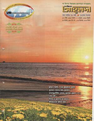 পাক্ষিক আহ্মদী - নব পর্যায় ৭১ বর্ষ | ১২তম সংখ্যা | ৩১শে ডিসেম্বর ২০০৮ইং | The Fortnightly Ahmadi - New Vol: 71 Issue: 12 Date: 31st December 2008