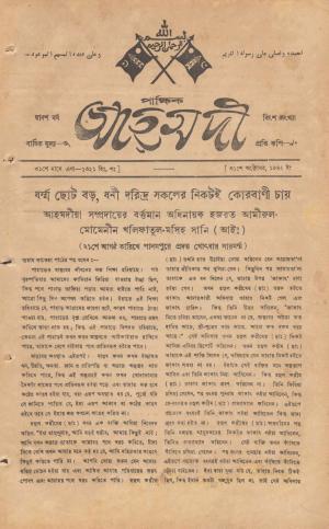 পাক্ষিক আহ্মদী - ১২ বর্ষ | ২০তম সংখ্যা | ৩১শে অক্টোবর ১৯৪২ইং | The Fortnightly Ahmadi - Vol: 12 Issue: 20 Date: 31st October 1942