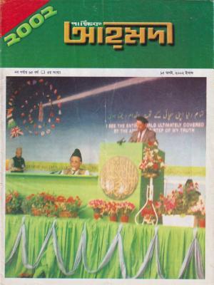 পাক্ষিক আহ্মদী - নব পর্যায় ৬৫বর্ষ | ৩য় সংখ্যা | ১৫ই আগস্ট ২০০২ইং | The Fortnightly Ahmadi - New Vol: 65 Issue: 03 Date: 15th August 2002