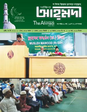 পাক্ষিক আহ্মদী - নব পর্যায় ৮১বর্ষ | ১৬তম ও ১৭তম সংখ্যা | ১৫ মার্চ, ২০১৯ইং | The Fortnightly Ahmadi - New Vol: 81 - Issue: 16 & 17 - Date: 15th Mar 2019