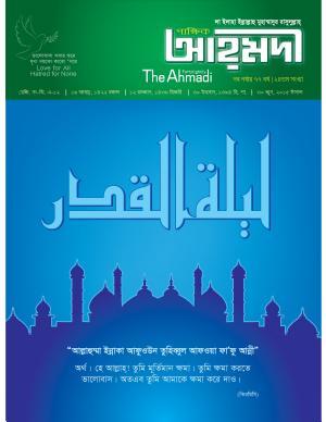 পাক্ষিক আহ্মদী - নব পর্যায় ৭৭বর্ষ । ২৪তম সংখ্যা । ৩০শে জুন, ২০১৫ইং | The Fortnightly Ahmadi - New Vol: 77 - Issue: 24 - Date: 30th June 2015