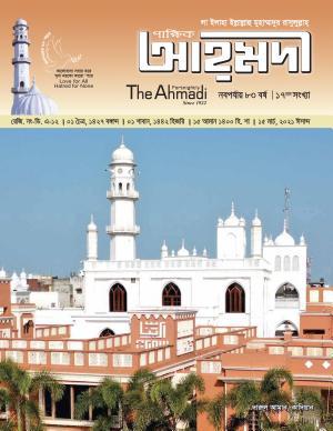 পাক্ষিক আহ্মদী - নব পর্যায় ৮৩বর্ষ | ১৭তম সংখ্যা | ১৫ মার্চ, ২০২১ ঈসাব্দ | The Fortnightly Ahmadi - New Vol: 83 - Issue: 17 - Date: 15th March 2021