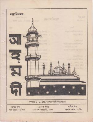 পাক্ষিক আহ্মদী - নব পর্যায় ১৯ বর্ষ | ১৭তম ও ১৮তম সংখ্যা | ১৫ই ও ৩১শে জানুয়ারী, ১৯৬৬ইং | The Fortnightly Ahmadi - New Vol: 19 Issue: 17 & 18- Date: 15th & 31st January 1966
