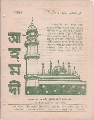 পাক্ষিক আহ্মদী - নব পর্যায় ২৮ বর্ষ | ১১তম সংখ্যা | ১৫ই অক্টোবর, ১৯৭৪ইং | The Fortnightly Ahmadi - New Vol: 28 Issue: 11 - Date: 15th October 1974
