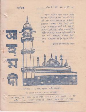 পাক্ষিক আহ্মদী - নব পর্যায় ৩৪ বর্ষ | ৬ষ্ঠ ও ৭ম সংখ্যা | ৩১শে জুলাই ও ১৫ই আগস্ট, ১৯৮০ইং | The Fortnightly Ahmadi - New Vol: 34 Issue: 06 & 07 - Date: 31st July & 15th August 1980