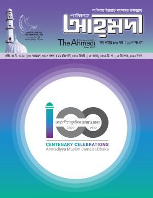 পাক্ষিক আহ্মদী - নব পর্যায় ৮৩বর্ষ | ১১তম সংখ্যা | ১৫ ডিসেম্বর, ২০২০ ঈসাব্দ | The Fortnightly Ahmadi - New Vol: 83 - Issue: 11 - Date: 15th December 2020