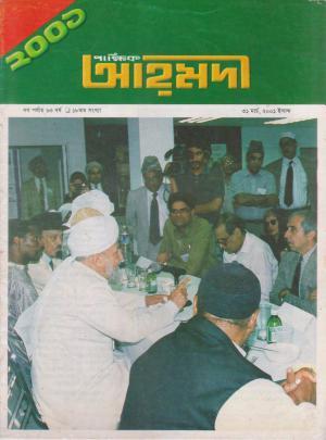 পাক্ষিক আহ্মদী - নব পর্যায় ৬৩বর্ষ | ১৮তম সংখ্যা | ৩১শে মার্চ ২০০১ইং | The Fortnightly Ahmadi - New Vol: 63 Issue: 18 Date: 31st Mar 2001