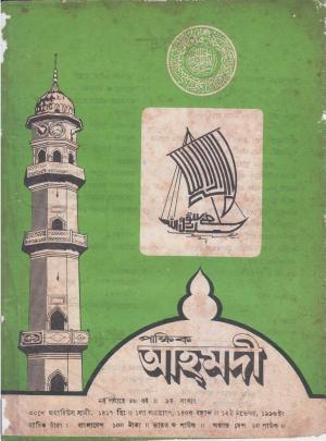 পাক্ষিক আহ্মদী - নব পর্যায় ৫৮ বর্ষ | ৯বম সংখ্যা | ১৫ই নভেম্বর ১৯৯৬ইং | The Fortnightly Ahmadi - New Vol: 58 Issue: 09 Date: 15th November 1996