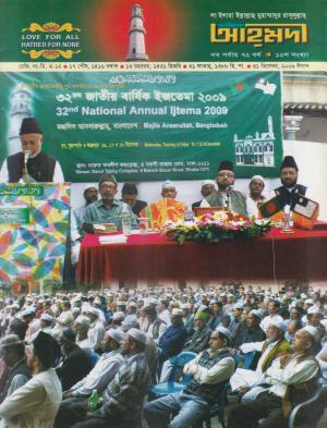 পাক্ষিক আহ্মদী - নব পর্যায় ৭২ বর্ষ   ১২তম সংখ্যা   ৩১শে ডিসেম্বর ২০০৯ইং   The Fortnightly Ahmadi - New Vol: 72 Issue: 12 Date: 31st December 2009
