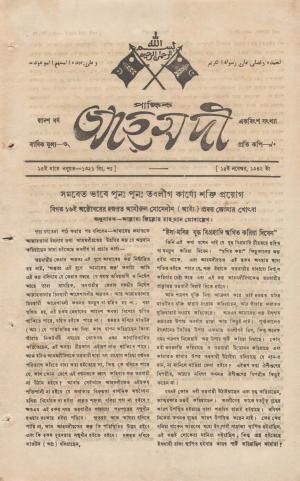 পাক্ষিক আহ্মদী - ১২ বর্ষ | ২১তম সংখ্যা | ১৫ই নভেম্বর ১৯৪২ইং | The Fortnightly Ahmadi - Vol: 12 Issue: 21 Date: 15th November 1942