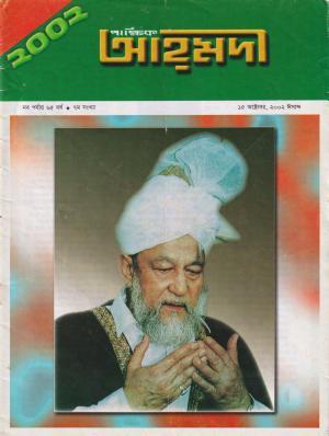 পাক্ষিক আহ্মদী - নব পর্যায় ৬৫বর্ষ | ৭ম সংখ্যা | ১৫ই অক্টোবর ২০০২ইং | The Fortnightly Ahmadi - New Vol: 65 Issue: 07 Date: 15th October 2002