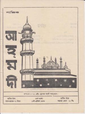 পাক্ষিক আহ্মদী - নব পর্যায় ১৯ বর্ষ | ২৩তম সংখ্যা | ১৫ই এপ্রিল, ১৯৬৬ইং | The Fortnightly Ahmadi - New Vol: 19 Issue: 23 - Date: 15th April 1966