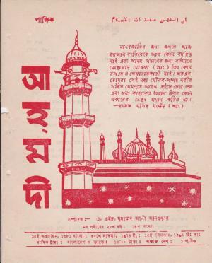 পাক্ষিক আহ্মদী - নব পর্যায় ২৮ বর্ষ | ১৪তম সংখ্যা | ৩০শে নভেম্বর, ১৯৭৪ইং | The Fortnightly Ahmadi - New Vol: 28 Issue: 14 - Date: 30th November 1974