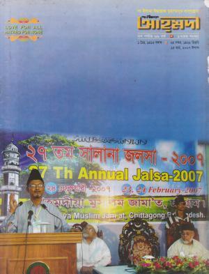 পাক্ষিক আহ্মদী - নব পর্যায় ৬৯বর্ষ | ১৭তম সংখ্যা | ১৫ই মার্চ ২০০৭ইং | The Fortnightly Ahmadi - New Vol: 69 Issue: 17 Date: 15th Mar 2007