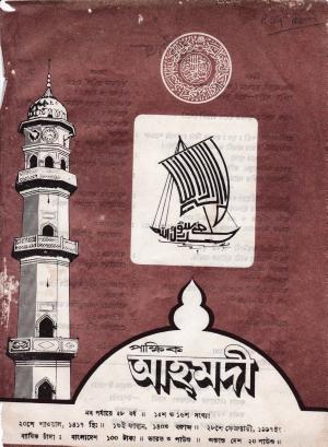 পাক্ষিক আহ্মদী - নব পর্যায় ৫৮ বর্ষ | ১৫তম ও ১৬তম সংখ্যা | ১৫ই ও ২৮ ফেব্রুয়ারী ১৯৯৭ইং | The Fortnightly Ahmadi - New Vol: 58 Issue: 15 & 16 Date: 15th & 28th February 1997
