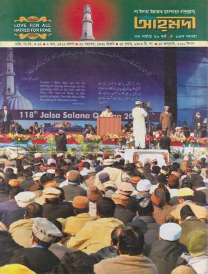 পাক্ষিক আহ্মদী - নব পর্যায় ৭২ বর্ষ   ১৩তম সংখ্যা   ১৫ই জানুয়ারী ২১ম০ইং   The Fortnightly Ahmadi - New Vol: 72 Issue: 13 Date: 15th January 2010