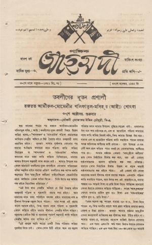 পাক্ষিক আহ্মদী - ১২ বর্ষ | ২২তম সংখ্যা | ৩১শে নভেম্বর ১৯৪২ইং | The Fortnightly Ahmadi - Vol: 12 Issue: 22 Date: 31st November 1942