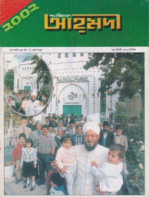 পাক্ষিক আহ্মদী - নব পর্যায় ৬৫বর্ষ | ৪র্থ সংখ্যা | ৩১শে আগস্ট ২০০২ইং | The Fortnightly Ahmadi - New Vol: 65 Issue: 04 Date: 31st August 2002