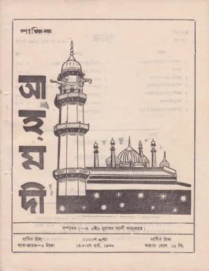 পাক্ষিক আহ্মদী - নব পর্যায় ১৯ বর্ষ | ২১তম ও ২২তম সংখ্যা | ১৫ই ও ৩১শে মার্চ, ১৯৬৬ইং | The Fortnightly Ahmadi - New Vol: 19 Issue: 21 & 22- Date: 15th & 31st March 1966