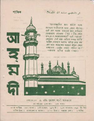 পাক্ষিক আহ্মদী - নব পর্যায় ২৮ বর্ষ | ১৩তম সংখ্যা | ১৫ই নভেম্বর, ১৯৭৪ইং | The Fortnightly Ahmadi - New Vol: 28 Issue: 13 - Date: 15th November 1974