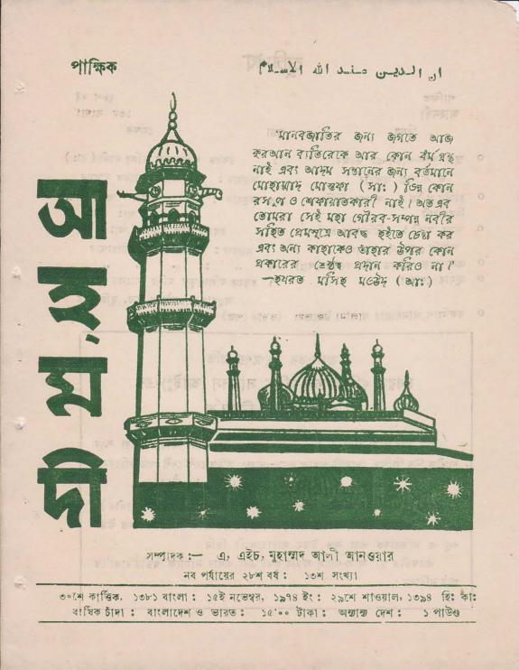 পাক্ষিক আহ্মদী - নব পর্যায় ২৮ বর্ষ   ১৩তম সংখ্যা   ১৫ই নভেম্বর, ১৯৭৪ইং   The Fortnightly Ahmadi - New Vol: 28 Issue: 13 - Date: 15th November 1974