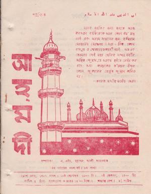 পাক্ষিক আহ্মদী - নব পর্যায় ৩৪ বর্ষ | ৯ম সংখ্যা | ১৫ই সেপ্টেম্বর, ১৯৮০ইং | The Fortnightly Ahmadi - New Vol: 34 Issue: 09 - Date: 15th September 1980