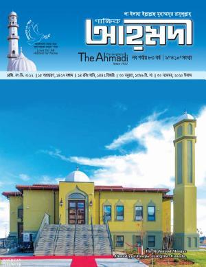 পাক্ষিক আহ্মদী - নব পর্যায় ৮৩বর্ষ | ৯ম ও ১০ম সংখ্যা | ৩০ নভেম্বর, ২০২০ ঈসাব্দ | The Fortnightly Ahmadi - New Vol: 83 - Issue: 9 & 10 - Date: 30th November 2020