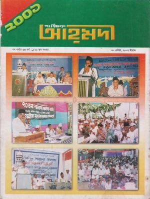 পাক্ষিক আহ্মদী - নব পর্যায় ৬৩বর্ষ | ২০তম সংখ্যা | ৩০শে এপ্রিল ২০০১ইং | The Fortnightly Ahmadi - New Vol: 63 Issue: 20 Date: 30th April 2001