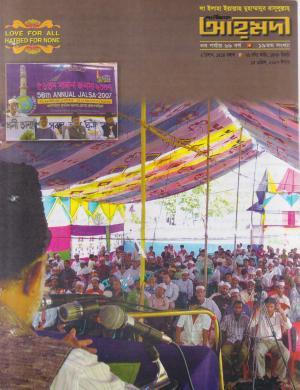 পাক্ষিক আহ্মদী - নব পর্যায় ৬৯বর্ষ | ১৯তম সংখ্যা | ১৫ই এপ্রিল ২০০৭ইং | The Fortnightly Ahmadi - New Vol: 69 Issue: 19 Date: 15th April 2007