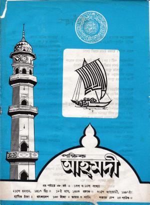 পাক্ষিক আহ্মদী - নব পর্যায় ৫৮ বর্ষ | ১৩তম ও ১৪তম সংখ্যা | ১৫ই ও ৩১শে জানুয়ারী ১৯৯৭ইং | The Fortnightly Ahmadi - New Vol: 58 Issue: 13 & 14 Date: 15th & 31st January 1997