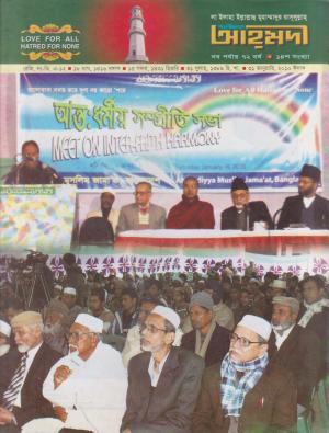 পাক্ষিক আহ্মদী - নব পর্যায় ৭২ বর্ষ   ১৪তম সংখ্যা   ৩১শে জানুয়ারী ২১ম০ইং   The Fortnightly Ahmadi - New Vol: 72 Issue: 14 Date: 31st January 2010