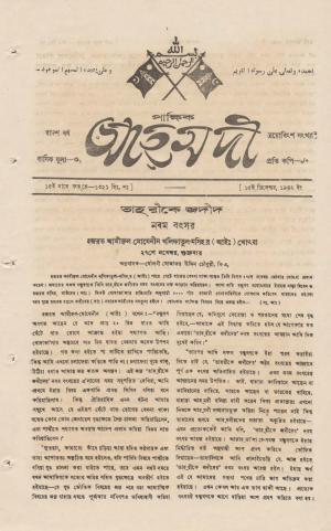 পাক্ষিক আহ্মদী - ১২ বর্ষ | ২৩তম সংখ্যা | ১৫ই ডিসেম্বর ১৯৪২ইং | The Fortnightly Ahmadi - Vol: 12 Issue: 23 Date: 15th December 1942